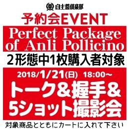【予約会イベント参加券(トーク付)】Perfect Package of Anli Pollicino