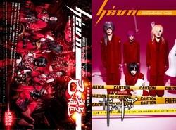 hévn Vol.006【己龍 / ザアザア】