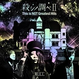 殺シノ調べⅡ This is NOT Greatest Hits【初回生産限定盤】