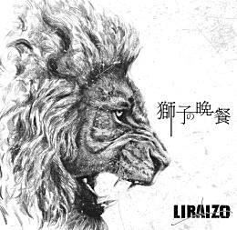 獅子の晩餐