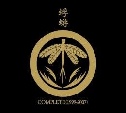 蜉蝣COMPLETE<1999-2007>