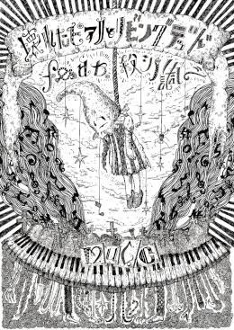 壊れたピアノとリビングデッド feat.殺シノ調ベ【通常盤(DVD)】