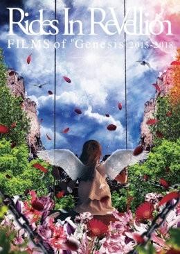 """FILMS of """"Genesis"""" 2015-2018"""