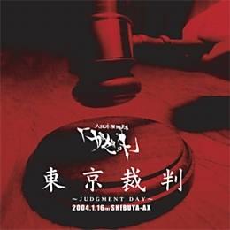 東京裁判~JUDGMENT DAY~2004.1.16 SHIBUYA-AX