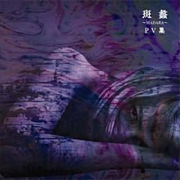 斑蠡〜MADARA〜 PV集