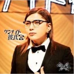 ワンナイト彼氏【F-type(本彼盤)bo_ya Ver.】