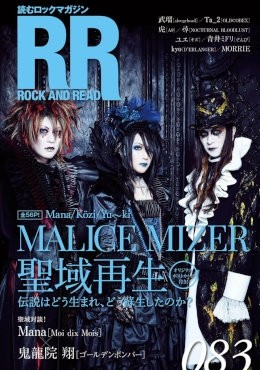 ROCK AND READ 083【MALICE MIZER】