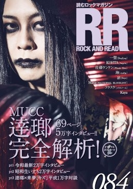 ROCK AND READ 084【逹瑯(MUCC)】