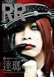 ROCK AND READ 075【逹瑯(MUCC)】