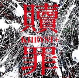 贖罪【Redemption C】