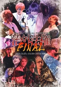 Resistar Records PRESENTS「治外法権FINAL」