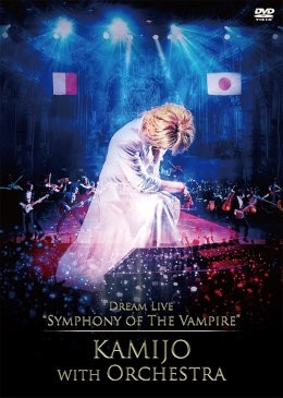 """Dream Live """"Symphony of The Vampire"""" KAMIJO with Orchestra【通常盤】"""