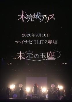 2020年9月10日 マイナビBLITZ赤坂「未完の玉座」 ※お取り寄せ商品