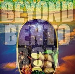 BEYOND BENTO BOX ~ボクラの5次元弁当箱~