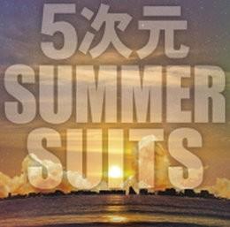 5次元SUMMER SUITS
