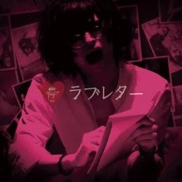 ラブレター【TypeA】