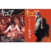 キュア Vol.179【R指定 / ゴシップ】