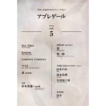 アプレゲール復刊05