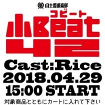 【イベント参加券】小Beat Vol.42