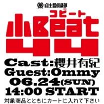 【イベント参加券】小Beat Vol.44