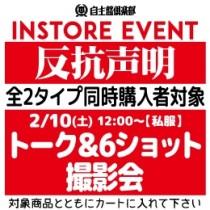 【イベント参加券(W購入)】反抗声明