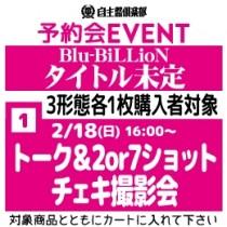 【予約会イベント参加券①】Blu-BiLLioN「タイトル未定」