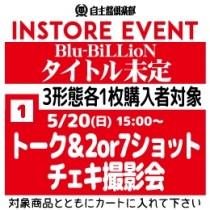 【イベント参加券①】Blu-BiLLioN「タイトル未定」