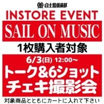 【イベント参加券(1枚)】SAIL ON MUSIC