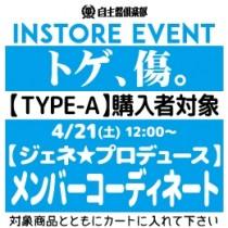 【イベント参加券(TYPE-A)】トゲ、傷。