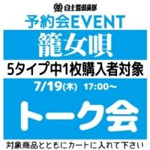 【予約会イベント参加券(1枚)】籠女唄