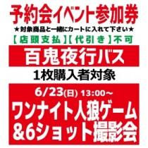 【予約会イベント参加券(1枚)】百鬼夜行バス