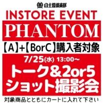 【発売日イベント参加券(2タイプ)】PHANTOM