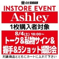 【イベント参加券(1枚)】Ashley