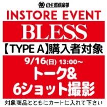 【イベント参加券(TYPE A:トーク&6ショット撮影)】BLESS