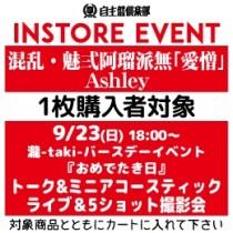 【イベント参加券(1枚目)】『混乱・魅弍阿瑠派無「愛憎」』・『Ashley』