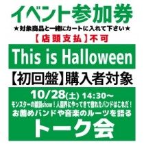 【イベント参加券(トーク会)】This is Halloween
