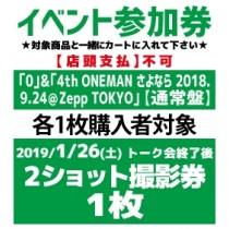 【イベント参加券(撮影券1枚)】「0」&「4th ONEMAN さよなら 2018.9.24@Zepp TOKYO」