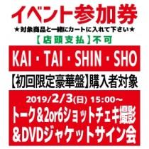 【イベント参加券】KAI・TAI・SHIN・SHO【初回限定豪華盤】