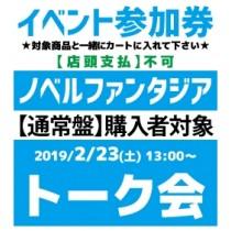 【イベント参加券(トーク会)】ノベルファンタジア【通常盤】