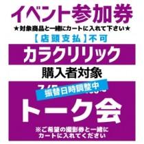 【イベント参加券(トーク)】カラクリリック