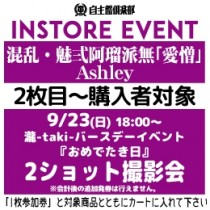 【イベント参加券(2枚目~)】『混乱・魅弍阿瑠派無「愛憎」』・『Ashley』