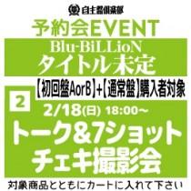 【予約会イベント参加券②】Blu-BiLLioN「タイトル未定」