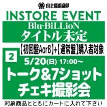 【イベント参加券②】Blu-BiLLioN「タイトル未定」