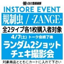 【トーク無イベント参加券】規制虫 / -ZANGE-