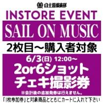 【イベント参加券(2枚目~)】SAIL ON MUSIC