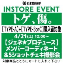 【イベント参加券(TYPE-A+BorC)】トゲ、傷。