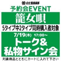 【予約会イベント参加券(2タイプ)】籠女唄