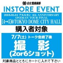 【イベント参加券(トーク無)】2018.02.04 アルルカン 4th ANNIVERSARY ONEMAN TOUR FINAL [4→5]@TOKYO DOME CITY HALL