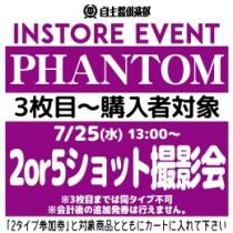 【発売日イベント参加券(3枚目~)】PHANTOM