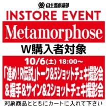 【イベント参加券(W購入)】Metamorphose